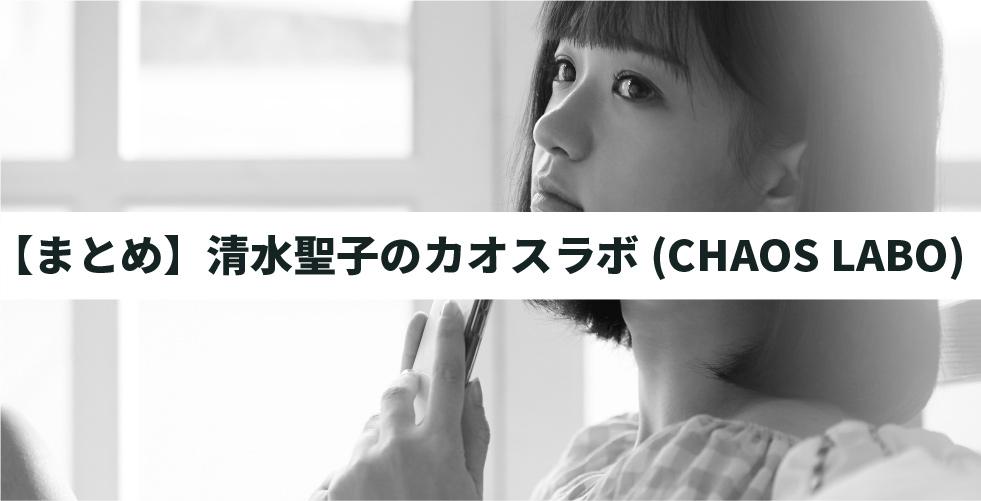 【まとめ】清水聖子のカオスラボ(CHAOS LABO)
