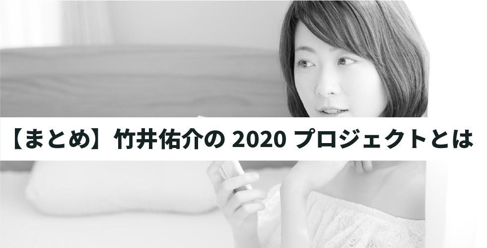 【まとめ】竹井佑介の2020プロジェクトとは