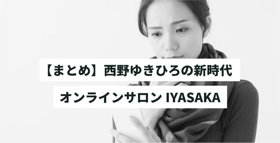 【まとめ】西野ゆきひろの新時代オンラインサロンIYASAKA