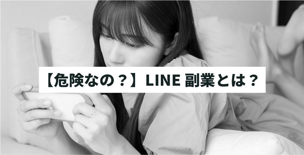【危険なの?】LINE副業とは?