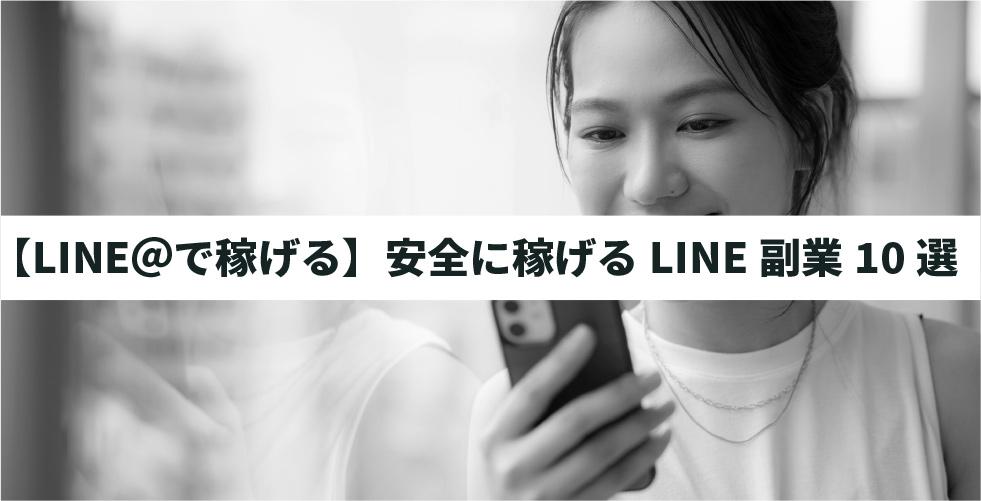 【LINE@で稼げる】安全に稼げるLINE副業10選