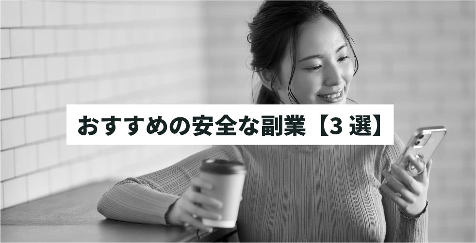 おすすめの安全な副業【3選】