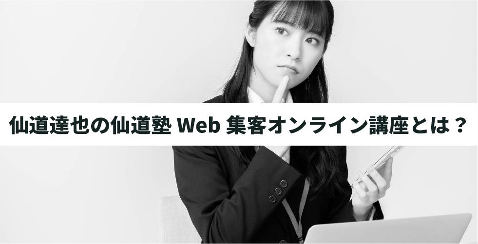 仙道達也の仙道塾Web集客オンライン講座とは?