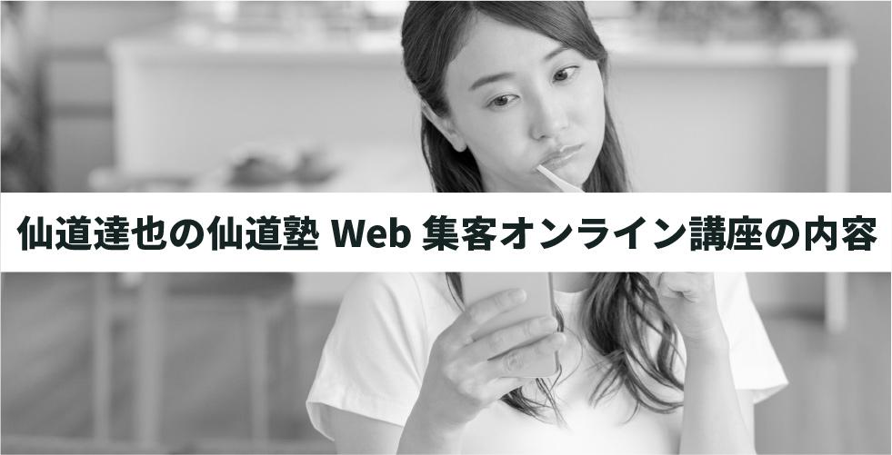 仙道達也の仙道塾Web集客オンライン講座の内容