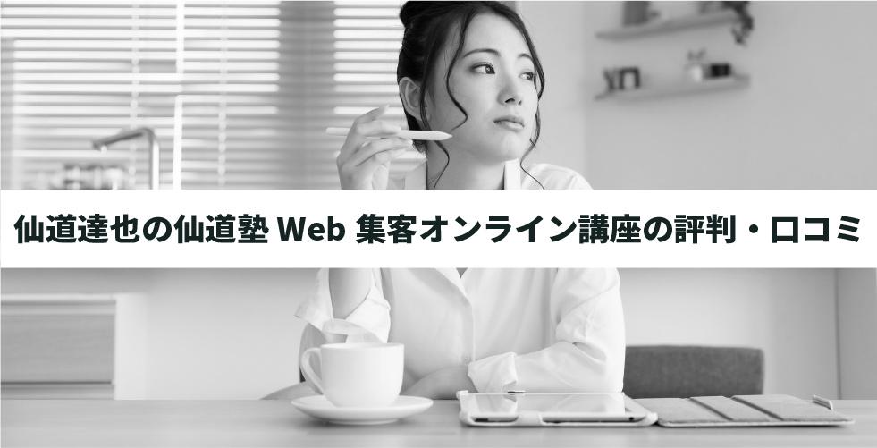 仙道達也の仙道塾Web集客オンライン講座の評判・口コミ