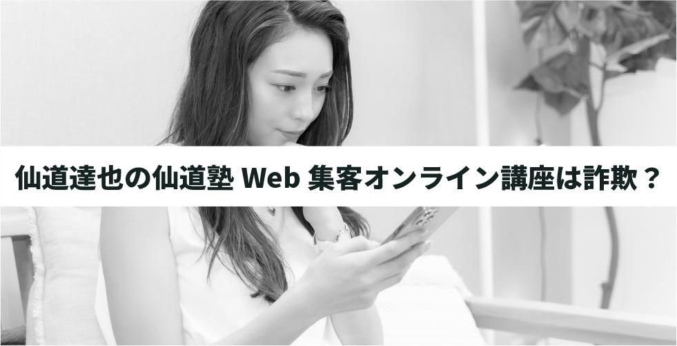 仙道達也の仙道塾Web集客オンライン講座は詐欺?