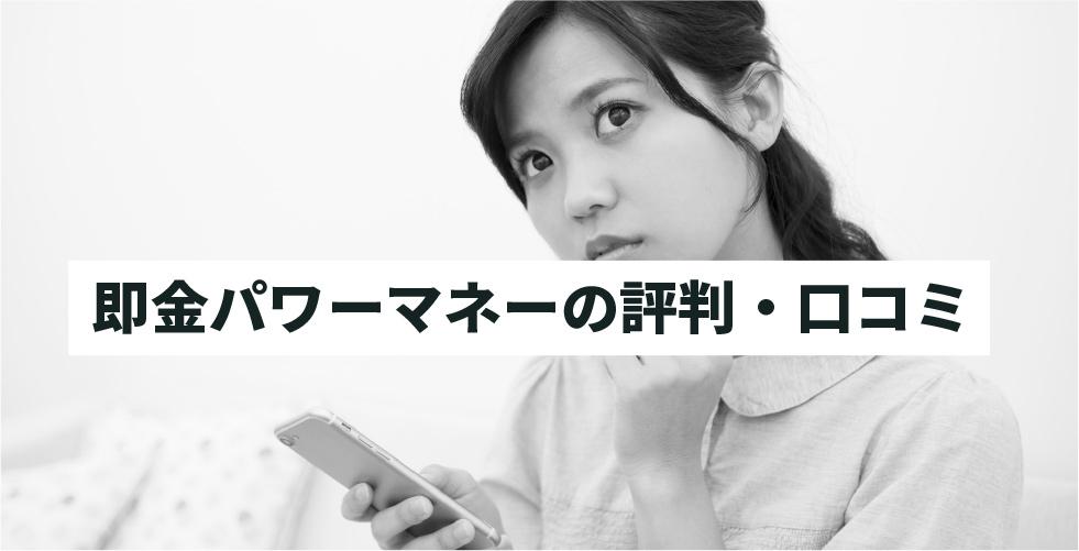 即金パワーマネーの評判・口コミ