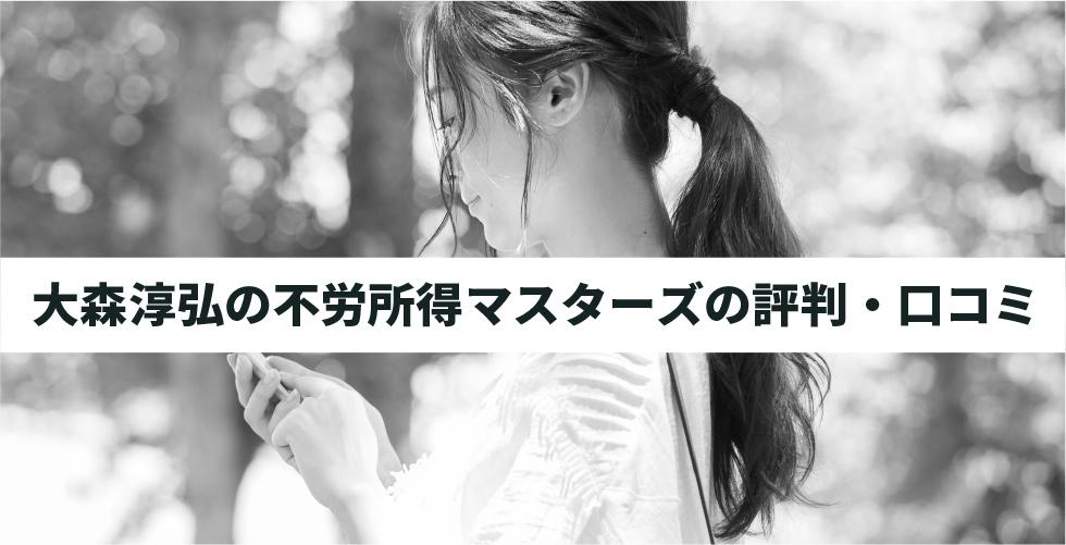 大森淳弘の不労所得マスターズの評判・口コミ