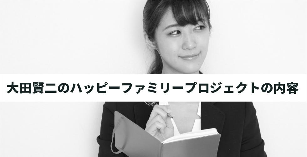 大田賢二のハッピーファミリープロジェクトの内容