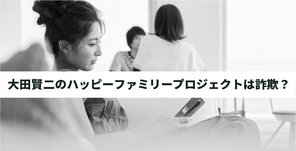 大田賢二のハッピーファミリープロジェクトは詐欺?