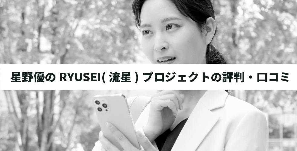 星野優のRYUSEI(流星)プロジェクトの評判・口コミ