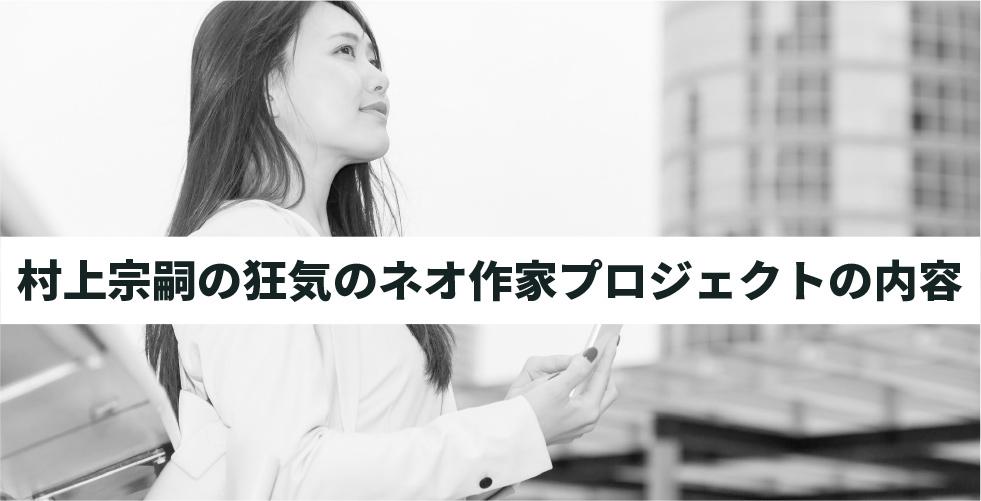 村上宗嗣の狂気のネオ作家プロジェクトの内容