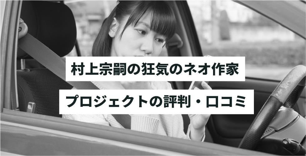 村上宗嗣の狂気のネオ作家プロジェクトの評判・口コミ