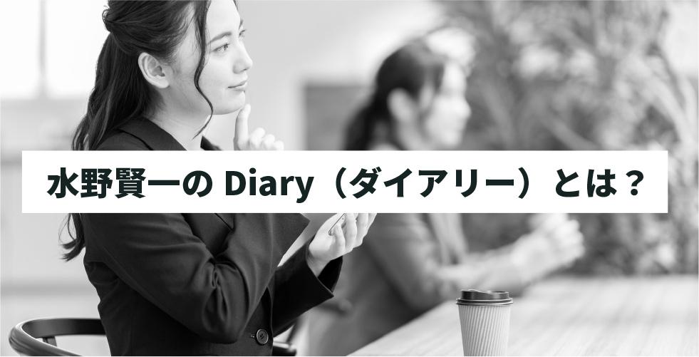 水野賢一のDiary(ダイアリー)とは?