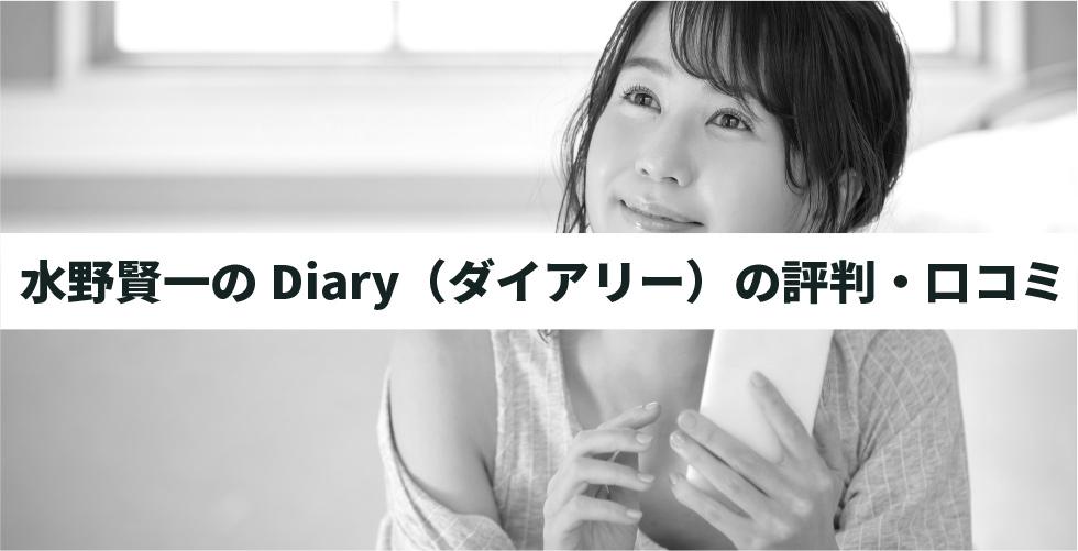 水野賢一のDiary(ダイアリー)の評判・口コミ