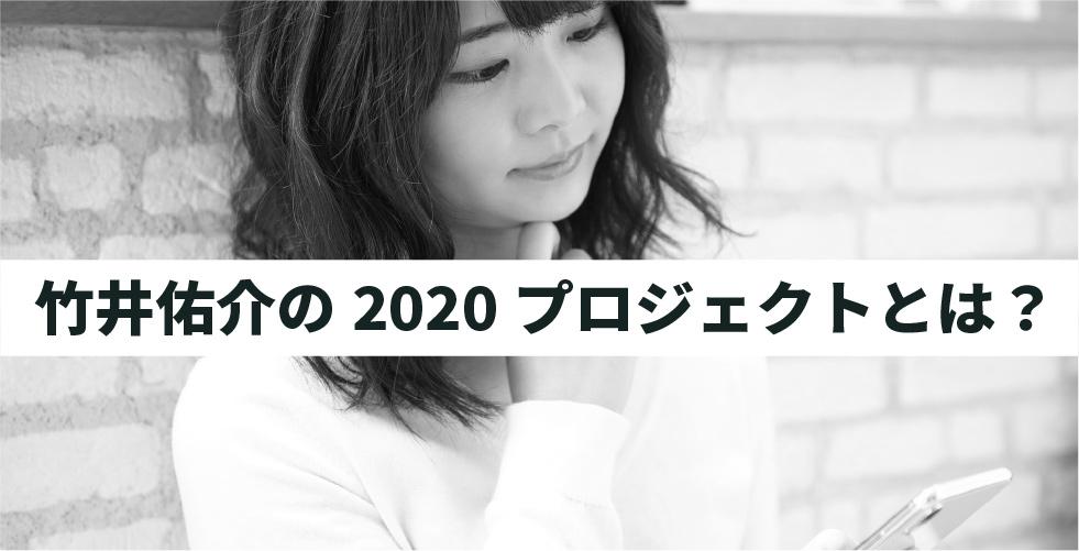 竹井佑介の2020プロジェクトとは?
