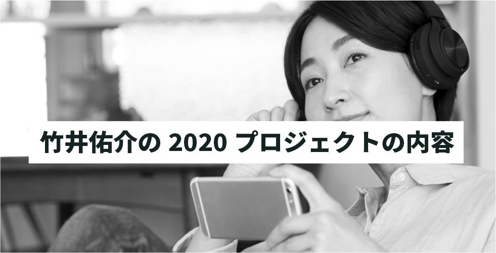 竹井佑介の2020プロジェクトの内容