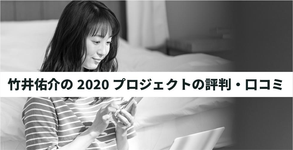 竹井佑介の2020プロジェクトの評判・口コミ