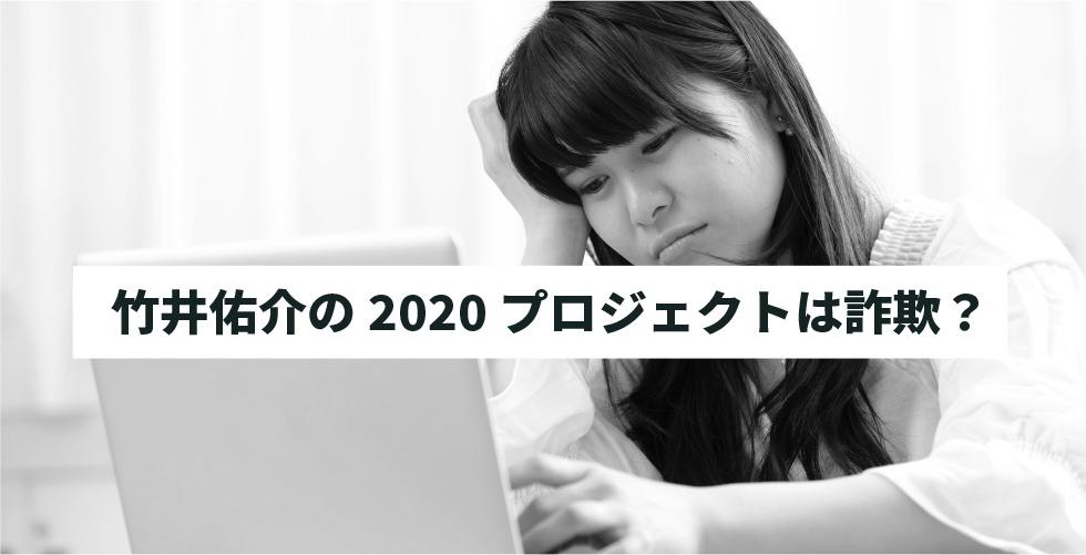 竹井佑介の2020プロジェクトは詐欺