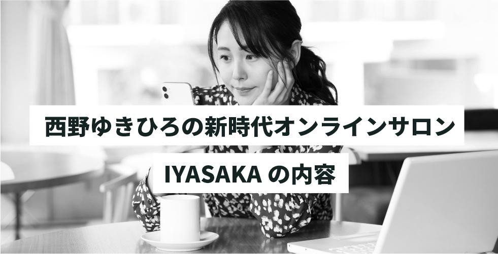 西野ゆきひろの新時代オンラインサロンIYASAKAの内容