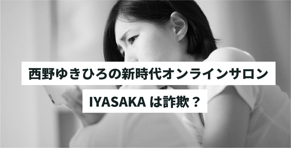 西野ゆきひろの新時代オンラインサロンIYASAKAは詐欺?