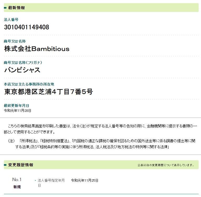 株式会社Bambitious