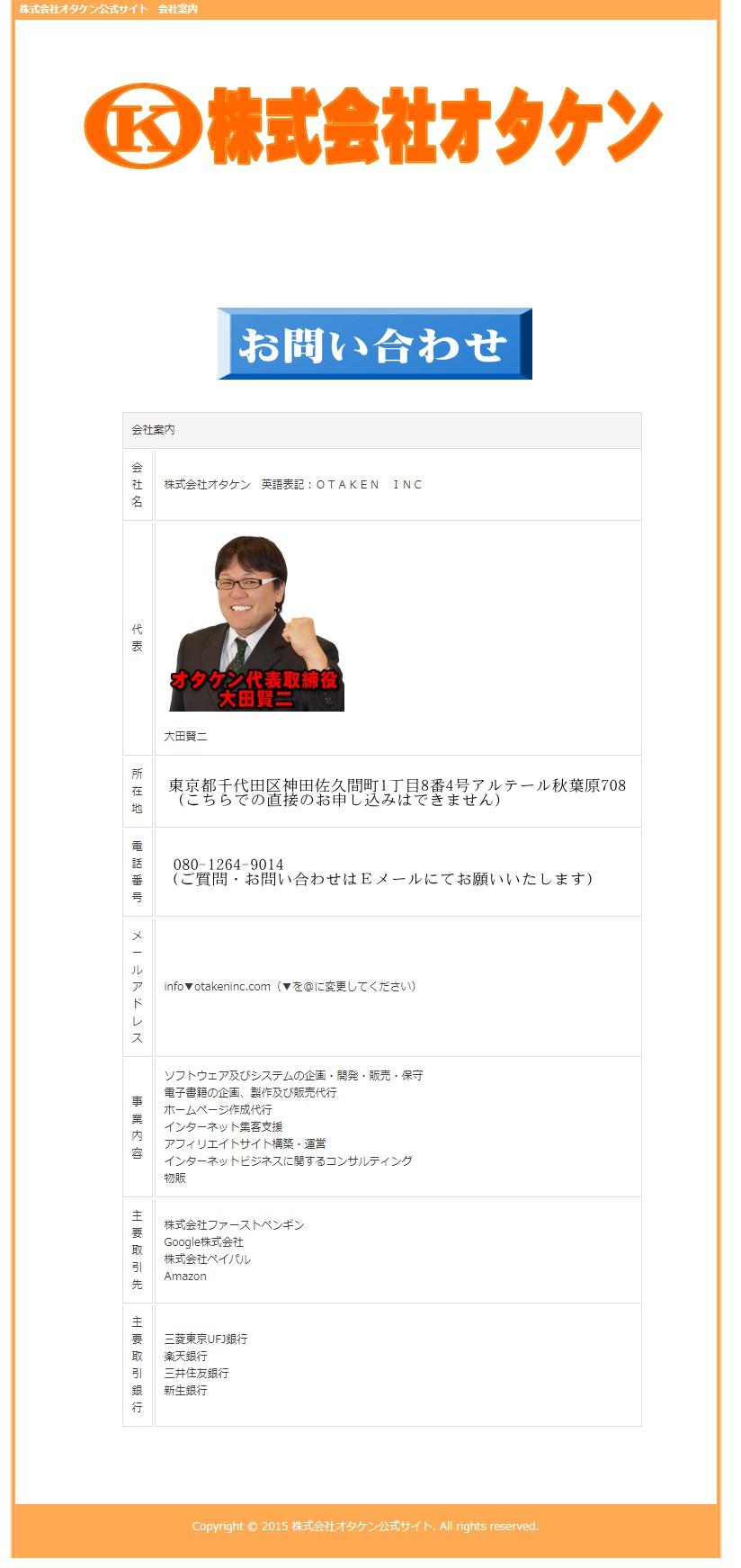 株式会社オタケン